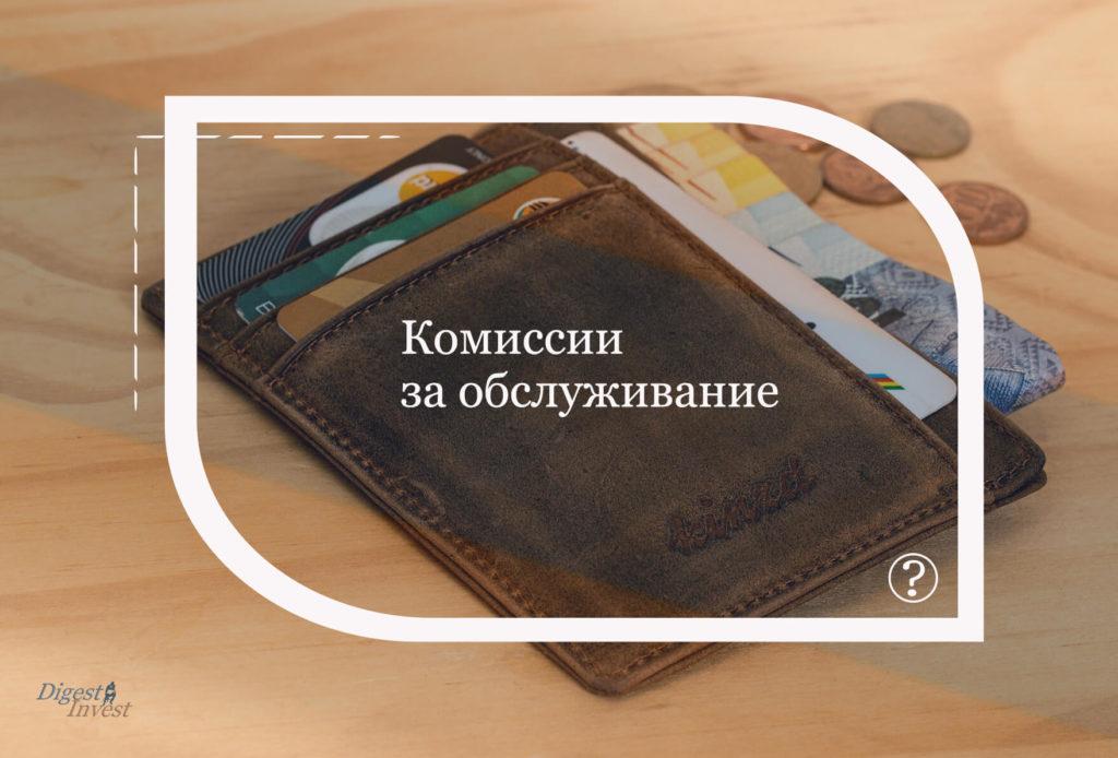 Комиссии дебетовых карт