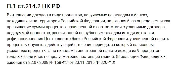 П.1 ст.214.2 НК РФ
