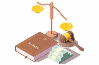 Закон по неуплате кредите